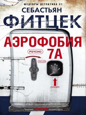 cover image of Аэрофобия 7А