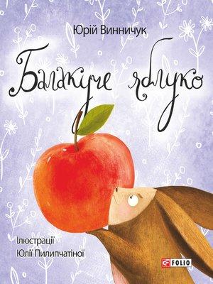 cover image of Балакуче яблуко та інші історії