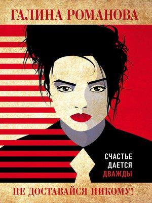 cover image of Не доставайся никому!
