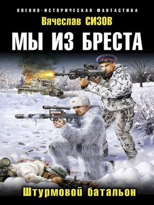 cover image of Мы из Бреста. Штурмовой батальон