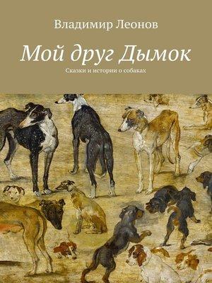 cover image of Мой друг Дымок. Сказки и истории о собаках