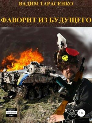 cover image of Фаворит из будущего