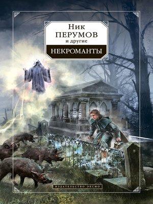 cover image of Некроманты (сборник)