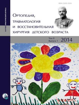 cover image of Ортопедия, травматология и восстановительная хирургия детского возраста Том II. Выпуск 1. 2014