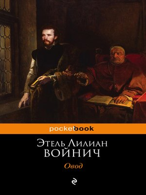 cover image of Овод