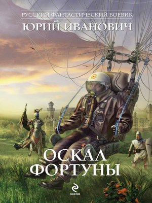 cover image of Оскал фортуны