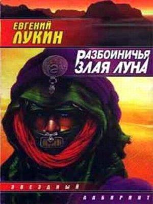 cover image of Разбойничья злая луна