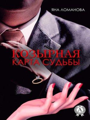 cover image of Козырная карта судьбы