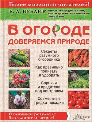 cover image of В огороде доверяемся природе