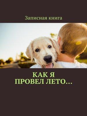 cover image of Какя провеллето. Записная книга