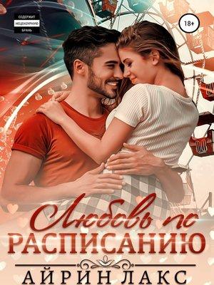 cover image of Любовь по расписанию