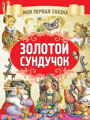 cover image of Золотой сундучок