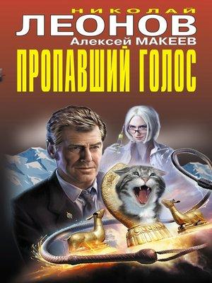 cover image of Пропавший голос