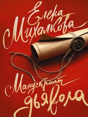 cover image of Манускрипт дьявола