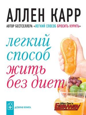 книга лёгкий способ похудеть аллен карр читать