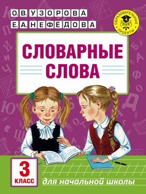 cover image of Словарные слова. 3 класс