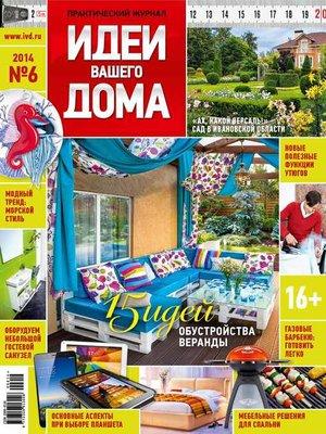 cover image of Практический журнал «Идеи Вашего Дома» №06/2014