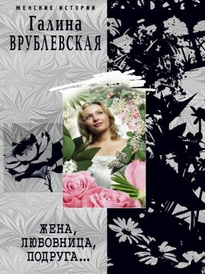 cover image of Жена, любовница, подруга...