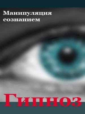 cover image of Манипуляция сознанием