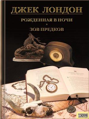 cover image of Рожденная в ночи. Зов предков. Рассказы (сборник)