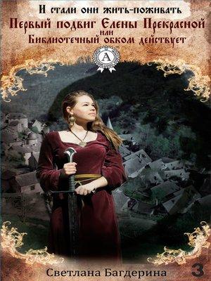 cover image of Первый подвиг Елены Прекрасной, или Библиотечный обком действует