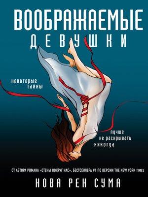 cover image of Воображаемые девушки