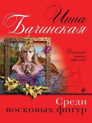 cover image of Среди восковых фигур