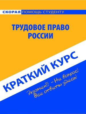 cover image of Трудовое право России. Краткий курс