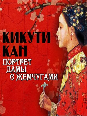 cover image of Портрет дамы с жемчугами