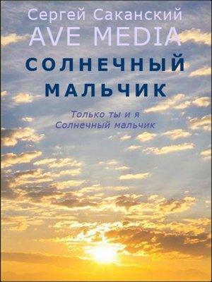 cover image of Солнечный мальчик