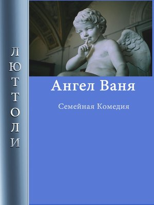 cover image of Ангел Ваня