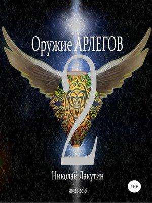 cover image of Оружие Арлегов 2