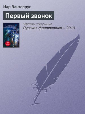cover image of Первый звонок