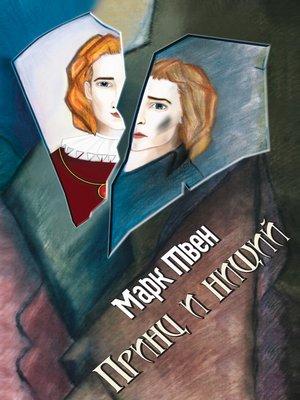 cover image of Принц и нищий