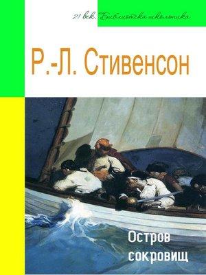 cover image of Остров сокровищ (адаптированный пересказ)