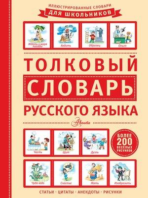 cover image of Толковый словарь русского языка