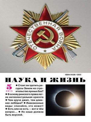 cover image of Наука и жизнь №05/2015