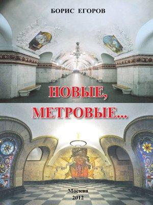 cover image of Новые метровые