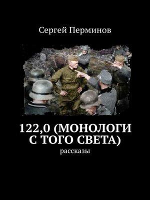 cover image of 122,0. Монологи стого света