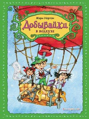 cover image of Добывайки в воздухе