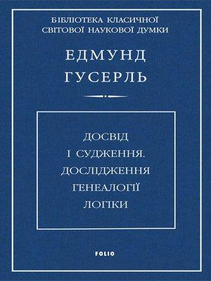 cover image of Досвід і судження. Дослідження генеалогії логіки