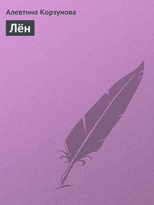 cover image of Лён