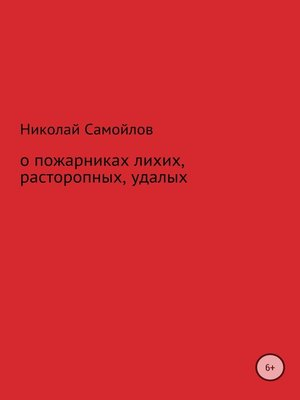 cover image of О пожарниках лихих, расторопных, удалых