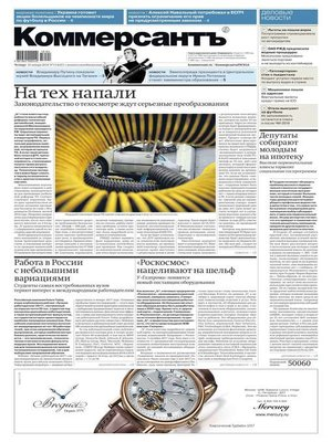 cover image of Коммерсантъ (понедельник-пятница) 13-2018