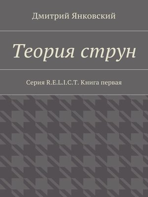 cover image of Теория струн