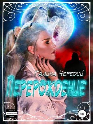cover image of Перерождение