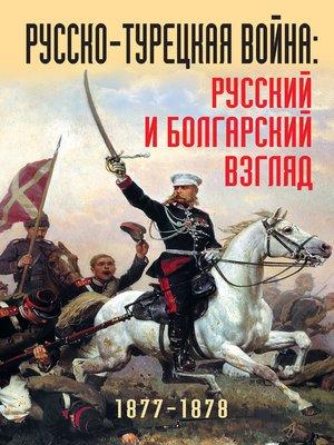 cover image of Русско-турецкая война