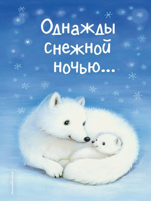 cover image of Однажды снежной ночью... (сборник)