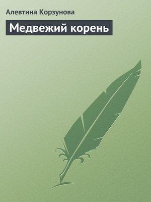 cover image of Медвежий корень