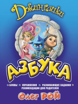 cover image of Азбука